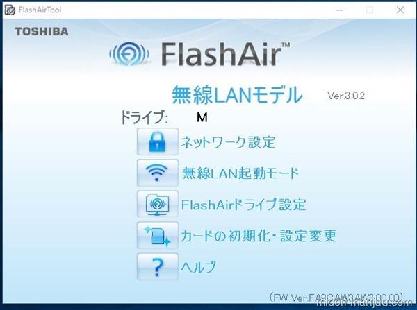 FlashAirTool