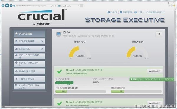 storage-executive